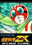 テレビマガジン版 仮面ライダーZX-電子書籍