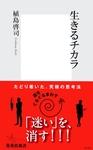 生きるチカラ-電子書籍