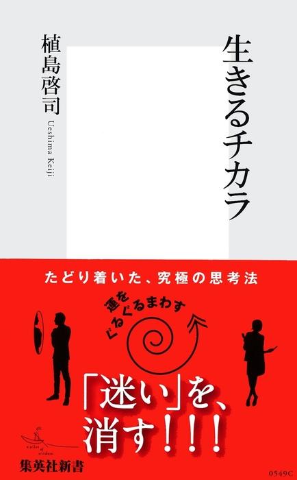 生きるチカラ-電子書籍-拡大画像