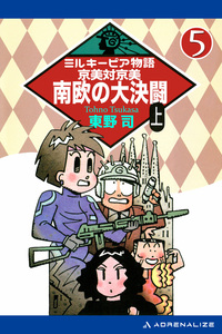 ミルキーピア物語(5) 京美対京美 南欧の大決闘 〈上〉-電子書籍