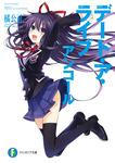 デート・ア・ライブ アンコール BOOK☆WALKER special edition-電子書籍