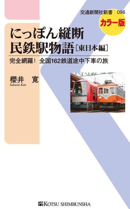 にっぽん縦断民鉄駅物語[東日本編]拡大写真