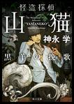 怪盗探偵山猫 黒羊の挽歌-電子書籍