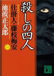 殺しの四人 仕掛人・藤枝梅安(一)-電子書籍
