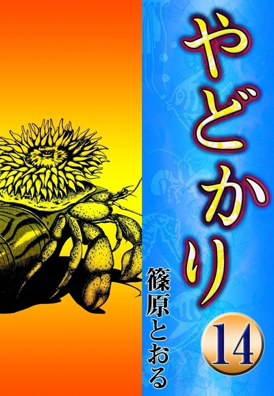 やどかり (14) 海はるかに-電子書籍