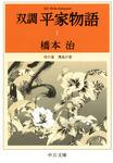 双調平家物語1 序の巻 飛鳥の巻-電子書籍