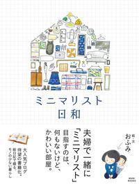 ミニマリスト日和-電子書籍