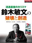 流通最後のカリスマ 鈴木敏文の破壊と創造-電子書籍