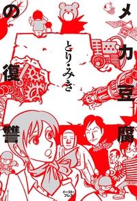 メカ豆腐の復讐-電子書籍