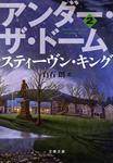 アンダー・ザ・ドーム(2)-電子書籍