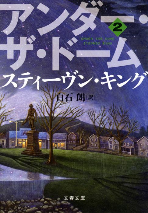 アンダー・ザ・ドーム(2)-電子書籍-拡大画像