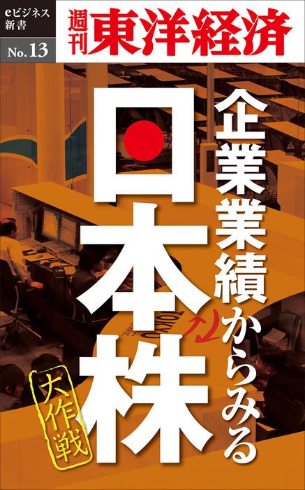 企業業績からみる日本株大作戦―週刊東洋経済eビジネス新書No.13-電子書籍-拡大画像