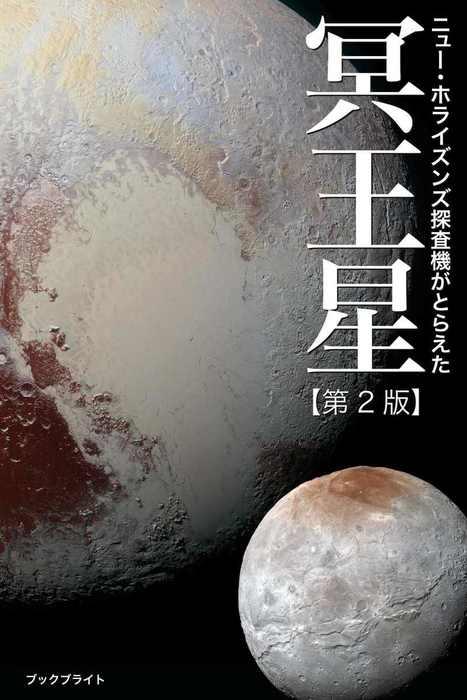 ニュー・ホライズンズ探査機がとらえた冥王星【第2版】-電子書籍-拡大画像