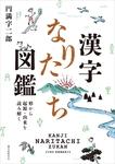 漢字なりたち図鑑-電子書籍