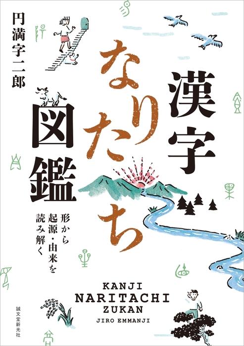 漢字なりたち図鑑拡大写真