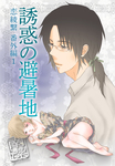 誘惑の避暑地―恋綾繋番外編1-電子書籍