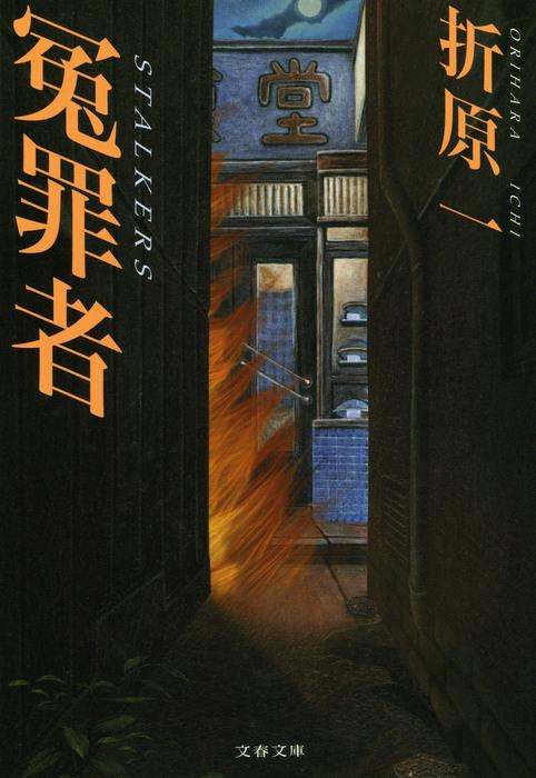 冤罪者-電子書籍-拡大画像
