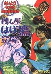 捜し屋 はげ鷹登場!! 3-電子書籍
