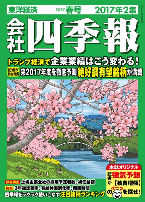 会社四季報2017年2集春号-電子書籍-拡大画像