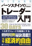 バーンスタインのトレーダー入門 ――30日間で経済的自立を目指す実践的速成講座-電子書籍