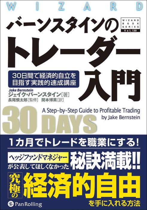バーンスタインのトレーダー入門 ――30日間で経済的自立を目指す実践的速成講座-電子書籍-拡大画像