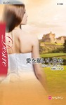 愛を願いし王女-電子書籍