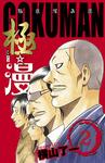 極☆漫(ゴクマン) 2-電子書籍