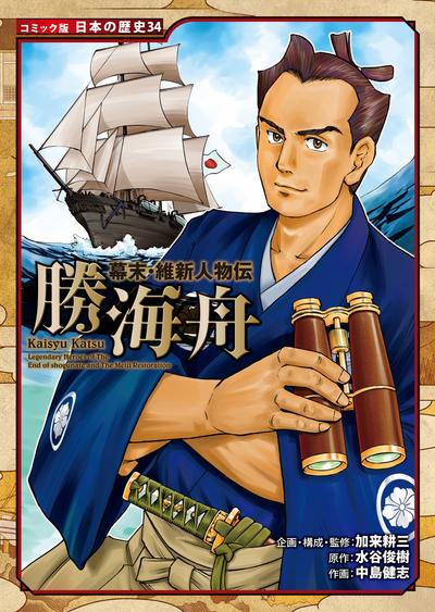 コミック版 日本の歴史 幕末・維新人物伝 勝海舟-電子書籍