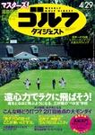 週刊ゴルフダイジェスト 2014/4/29号-電子書籍