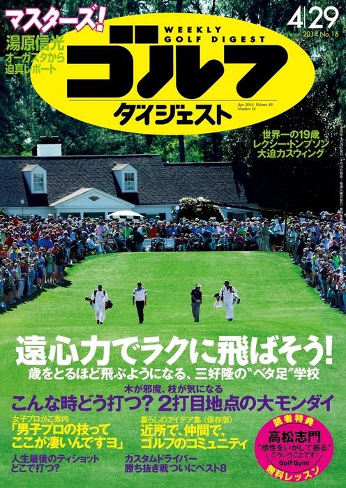 週刊ゴルフダイジェスト 2014/4/29号拡大写真