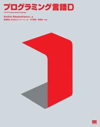プログラミング言語D-電子書籍