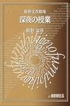 飯野文彦劇場 深夜の授業-電子書籍