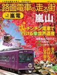 路面電車の走る街(2) 嵐電-電子書籍