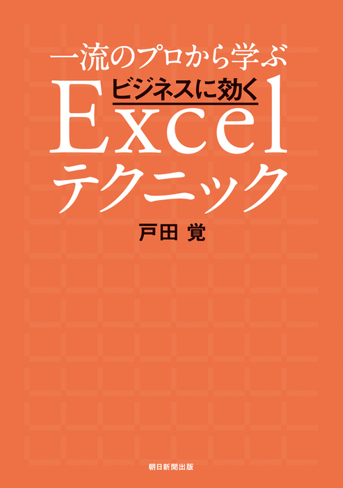 一流のプロから学ぶ ビジネスに効くExcelテクニック拡大写真