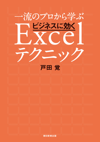 一流のプロから学ぶ ビジネスに効くExcelテクニック-電子書籍