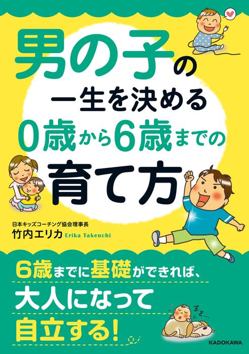 男の子の一生を決める 0歳から6歳までの育て方-電子書籍-拡大画像