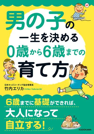 男の子の一生を決める 0歳から6歳までの育て方-電子書籍