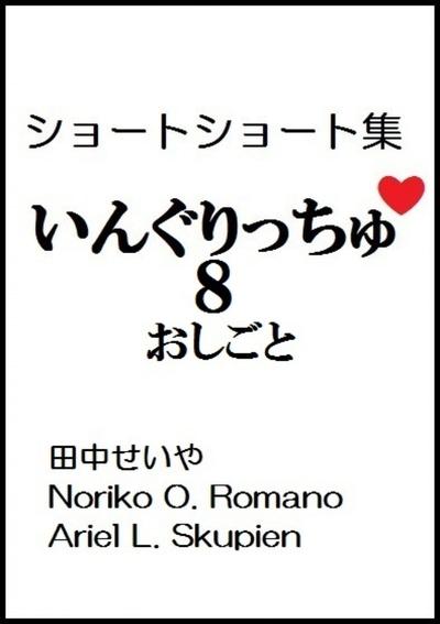 いんぐりっちゅ8(おしごと):ショートショート-電子書籍