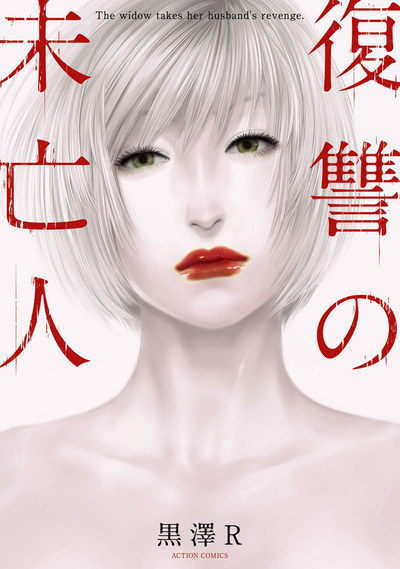 復讐の未亡人-電子書籍