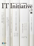 IT Initiative Vol.13-電子書籍