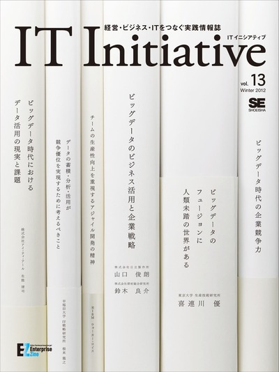 IT Initiative Vol.13-電子書籍