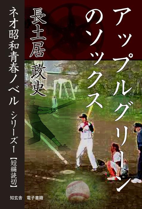 アップルグリーンのソックス――ネオ昭和青春ノベル シリーズ1拡大写真