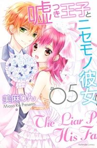 嘘つき王子とニセモノ彼女(5)-電子書籍