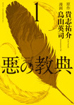 【20%OFF】悪の教典【期間限定1~9巻セット】-電子書籍