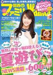 関西ファミリーウォーカー 2015年夏号-電子書籍