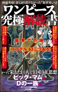 ワンピース究極解読書-電子書籍