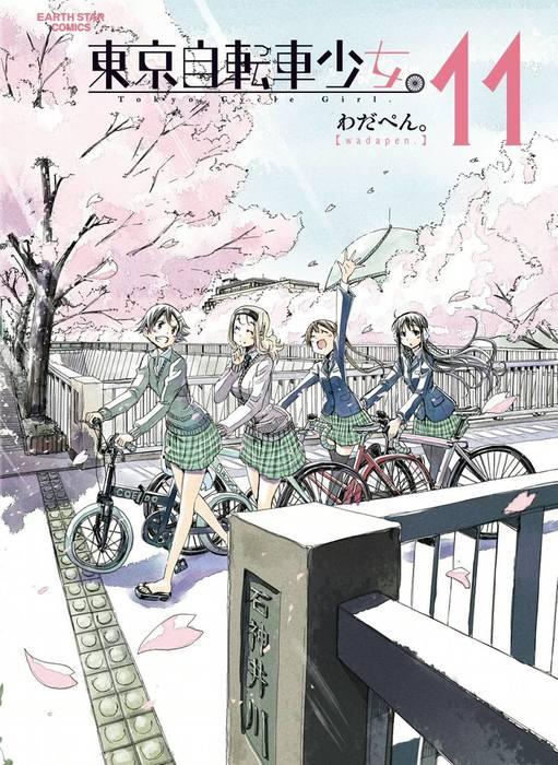 東京自転車少女。(11)拡大写真
