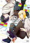 銀盤男子-フィギュメン- 2-電子書籍