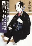 四百万石の暗殺~新九郎外道剣(八)~-電子書籍
