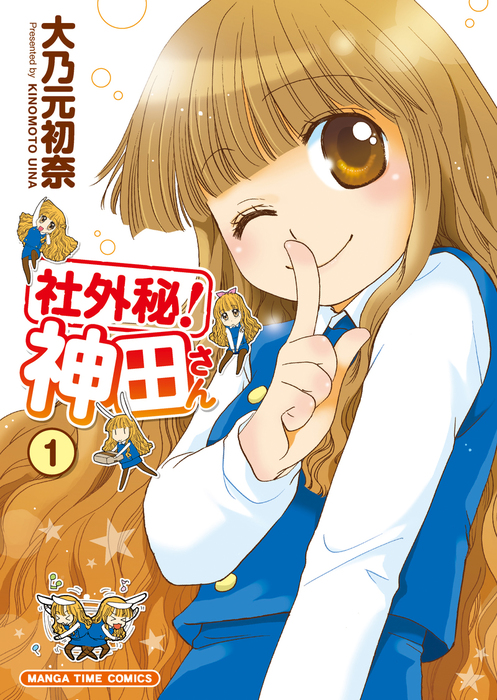 社外秘!神田さん 1巻-電子書籍-拡大画像